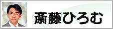 斎藤ひろむのプロフィール