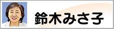 鈴木みさ子のプロフィール