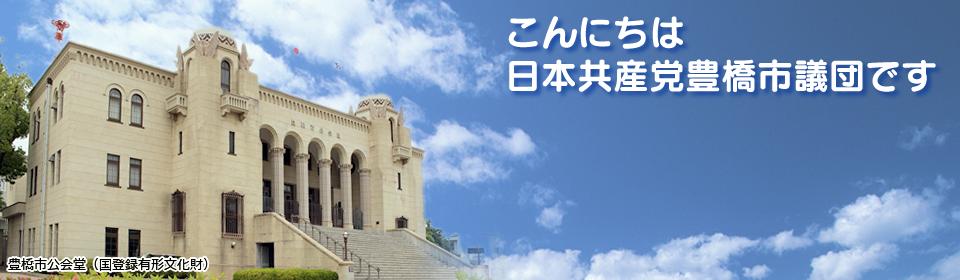 日本共産党豊橋市議団