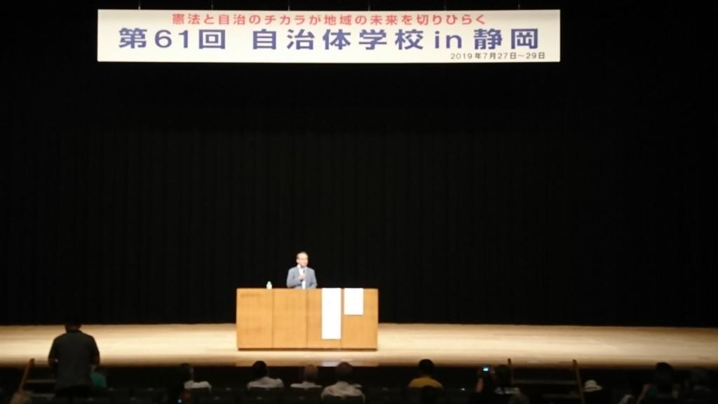 記念講演を行う岡田知弘先生